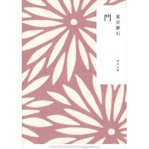 門 電子書籍版 / 夏目漱石 ebookjapan
