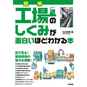 図解 工場のしくみが面白いほどわかる本 電子書籍版 / 著者:石川和幸|ebookjapan