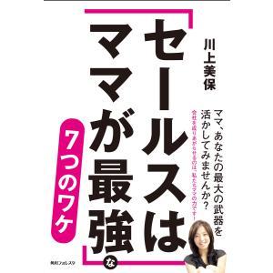 「セールスはママが最強」な7つのワケ 電子書籍版 / 著者:川上美保