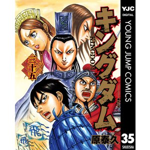 キングダム (35) 電子書籍版 / 原泰久 ebookjapan