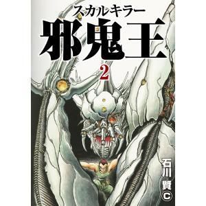 スカルキラー邪鬼王 (2) 電子書籍版 / 石川賢|ebookjapan