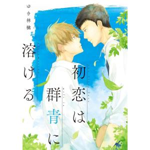 初恋は群青に溶ける 電子書籍版 / 著者:ゆき林檎 ebookjapan