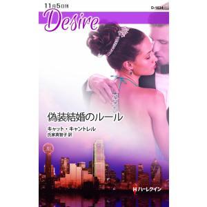 偽装結婚のルール 電子書籍版 / キャット・キャントレル 翻訳:氏家真智子|ebookjapan