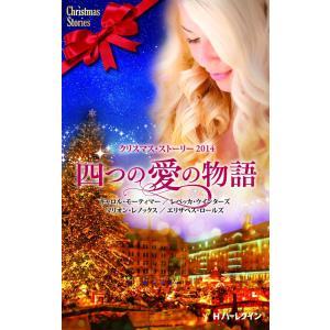 クリスマス・ストーリー2014 四つの愛の物語 電子書籍版|ebookjapan