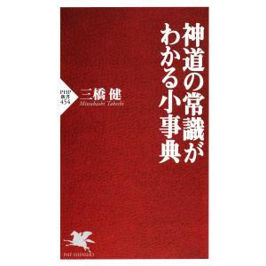神道の常識がわかる小事典 電子書籍版 / 著:三橋健|ebookjapan