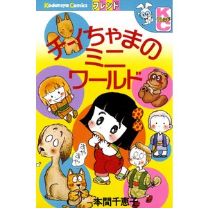 チイちゃまのミニ ワールド 電子書籍版 / 本間千恵子 ebookjapan