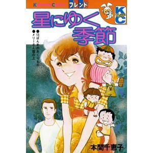 星にゆく季節 電子書籍版 / 本間千恵子 ebookjapan