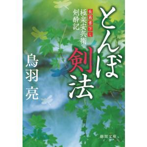 極楽安兵衛剣酔記 とんぼ剣法 電子書籍版 / 著:鳥羽亮|ebookjapan