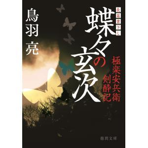 極楽安兵衛剣酔記 蝶々の玄次 電子書籍版 / 著:鳥羽亮|ebookjapan