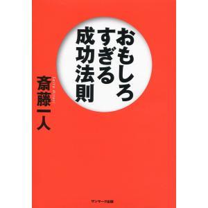 著:斎藤一人 出版社:サンマーク出版 提供開始日:2014/10/17 タグ:趣味・実用 ビジネス ...