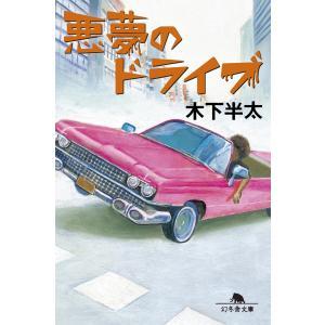 悪夢のドライブ 電子書籍版 / 著:木下半太 ebookjapan
