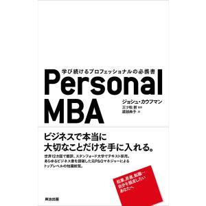 Personal MBA ― 学び続けるプロフェッショナルの必携書 電子書籍版 / 著:ジョシュカウ...