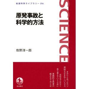 原発事故と科学的方法 電子書籍版 / 牧野淳一郎著|ebookjapan