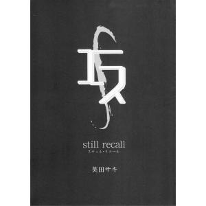 【初回50%OFFクーポン】エス still recall 電子書籍版 / 英田サキ/奈良千春 ebookjapan