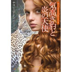 気高き豹と炎の天使 電子書籍版 / [著]ナリーニ・シン/[訳]河井直子 ebookjapan