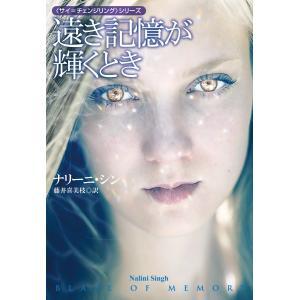 遠き記憶が輝くとき 電子書籍版 / [著]ナリーニ・シン/[訳]藤井喜美枝 ebookjapan