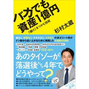 バカでも資産1億円 「儲け」をつかむ技術 電子書籍版 / 杉村太蔵