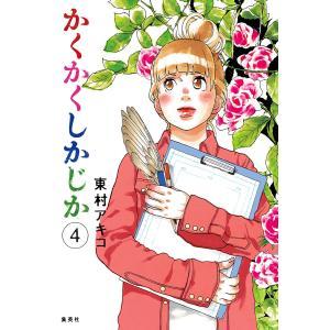 かくかくしかじか (4) 電子書籍版 / 東村アキコ