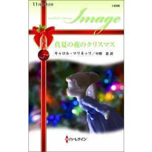 真夏の夜のクリスマス 電子書籍版 / キャロル・マリネッリ 翻訳:中野恵|ebookjapan