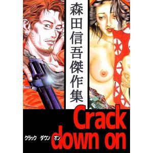 Crack down on 森田信吾傑作集 電子書籍版 / 森田信吾 ebookjapan