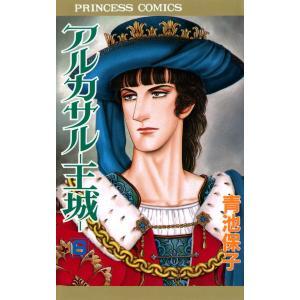 【初回50%OFFクーポン】アルカサル-王城- (6) 電子書籍版 / 青池保子 ebookjapan