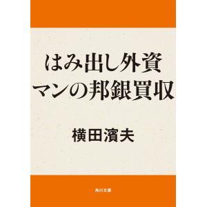 【初回50%OFFクーポン】はみだし外資マンの邦銀買収 電子書籍版 / 著者:横田濱夫|ebookjapan