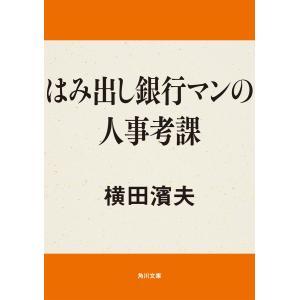 【初回50%OFFクーポン】はみ出し銀行マンの人事考課 電子書籍版 / 著者:横田濱夫|ebookjapan
