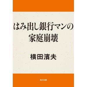 【初回50%OFFクーポン】はみ出し銀行マンの家庭崩壊 電子書籍版 / 著者:横田濱夫|ebookjapan