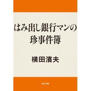 【初回50%OFFクーポン】はみ出し銀行マンの珍事件簿 電子書籍版 / 著者:横田濱夫|ebookjapan