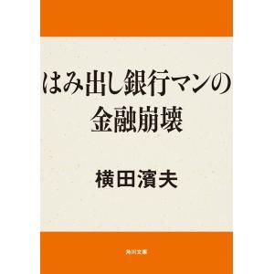 【初回50%OFFクーポン】はみ出し銀行マンの金融崩壊 電子書籍版 / 著者:横田濱夫|ebookjapan