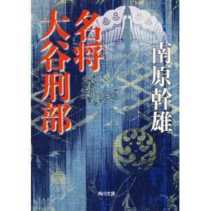 名将 大谷刑部 電子書籍版 / 著者:南原幹雄|ebookjapan