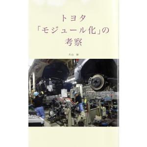 【初回50%OFFクーポン】トヨタ「モジュール化」の考察 電子書籍版 / 片山修 ebookjapan