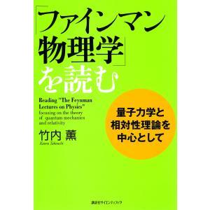 「ファインマン物理学」を読む 量子力学と相対性理論を中心として 電子書籍版 / 竹内薫|ebookjapan