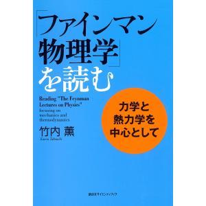 「ファインマン物理学」を読む 力学と熱力学を中心として 電子書籍版 / 竹内薫|ebookjapan