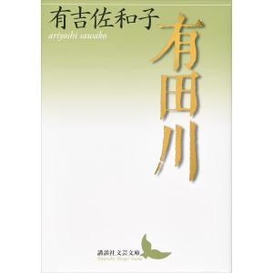 有田川 電子書籍版 / 有吉佐和子|ebookjapan