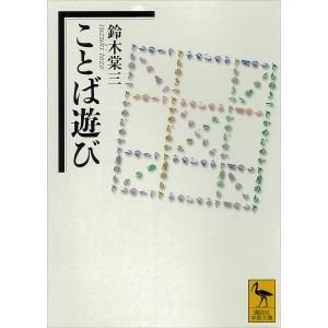 【初回50%OFFクーポン】ことば遊び 電子書籍版 / 鈴木棠三 ebookjapan