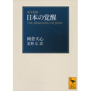 英文収録 日本の覚醒 電子書籍版 / 岡倉天心・夏野広
