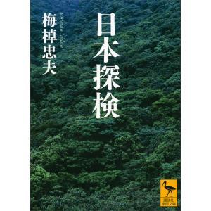 日本探検 電子書籍版 / 梅棹忠夫 ebookjapan