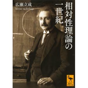 相対性理論の一世紀 電子書籍版 / 広瀬立成|ebookjapan