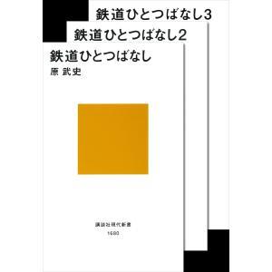 鉄道ひとつばなし合本版 電子書籍版 / 原武史|ebookjapan