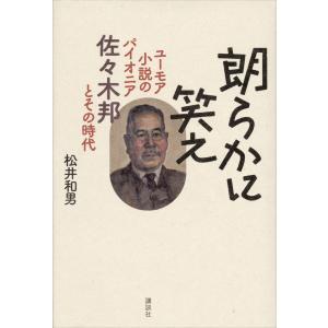 朗らかに笑え ユーモア小説のパイオニア 佐々木邦とその時代 電子書籍版 / 松井和男|ebookjapan