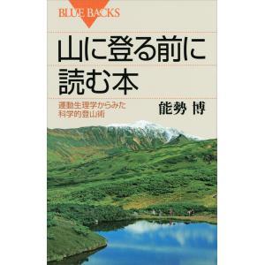 山に登る前に読む本 運動生理学からみた科学的登山術 電子書籍版 / 能勢博|ebookjapan