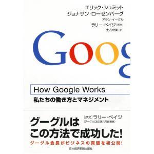 How Google Works 電子書籍版 ebookjapan