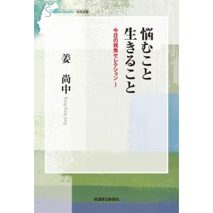 悩むこと生きること 今日の視角セレクション1 電子書籍版 / 著:姜尚中