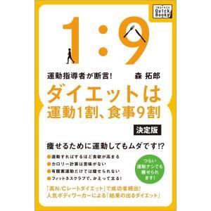 運動指導者が断言! ダイエットは運動1割、食事9割【決定版】 電子書籍版 / 森拓郎 ebookjapan
