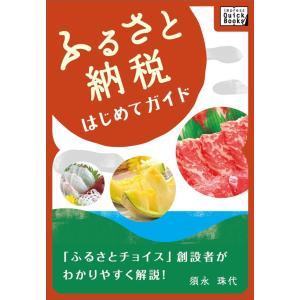 須永珠代 出版社:インプレス 連載誌/レーベル:impress QuickBooks 提供開始日:2...