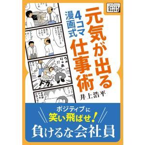 4コマ漫画式 元気が出る仕事術 電子書籍版 / 井上浩平|ebookjapan