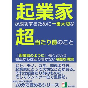 MBビジネス研究班 出版社:まんがびと 提供開始日:2014/10/24 タグ:趣味・実用 経済・経...