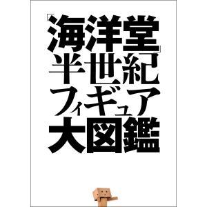 「海洋堂」半世紀フィギュア大図鑑 電子書籍版 / 海洋堂