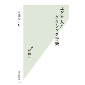 ユダヤ人とクラシック音楽 電子書籍版 / 本間ひろむ|ebookjapan